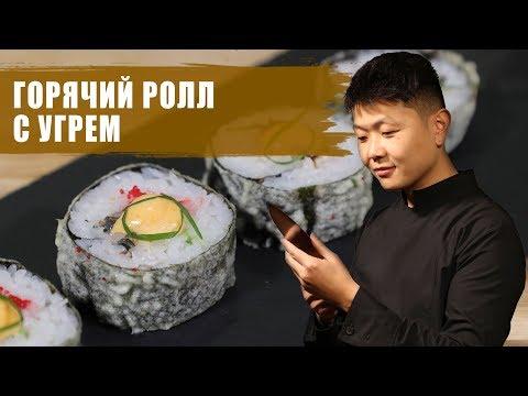 Горячий ролл с угрем   Суши рецепт   Hot Sushi Eel