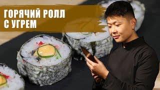 Горячий ролл с угрем | Суши рецепт | Hot sushi eel