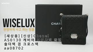 [중고명품가방매입전문 와이즈럭스][새상품][신상]Cha…