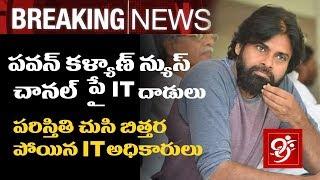 Breaking News: IT raids on Pawan Kalyan news channel || SM TV