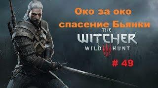 Прохождение The Witcher 3: Wild Hunt Око за око спасение Бьянки # 49