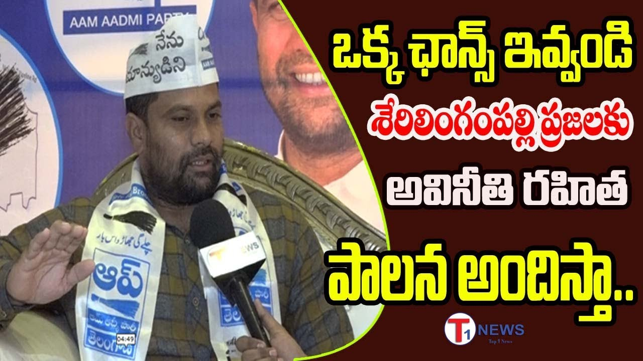 Ibrahim Qureshi States He Sweeps The Corruption If he get a Chance ||  Serilingampally || T1NEWS