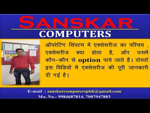 Part 10- Windows Accessories Of Operating System In Hindi