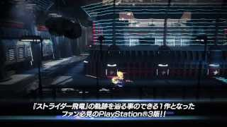 『ストライダー飛竜』 PS3版紹介映像
