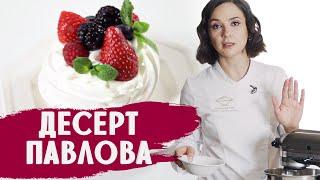 Десерт Павлова - как легко приготовить дома