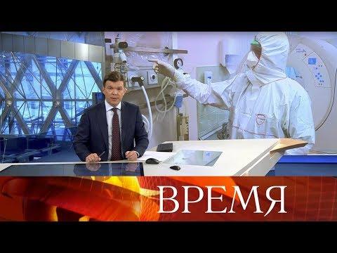 """Выпуск программы """"Время"""" в 21:00 от 06.04.2020"""