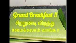 Grand Breakfast | Special Veg  Breakfast | Cooking breakfast for Guest | சிற்றுண்டி விருந்து |Tiffin