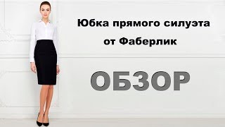 Юбка прямого силуэта от Фаберлик _ ОБЗОР