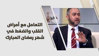 د. مالك الجمزاوي و د.أحمد خير- التعامل مع أمراض القلب والضغط في شهر رمضان المبارك - طب وصحة