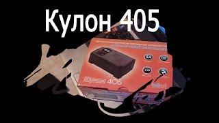 Зарядное устройство Кулон 405 ОБЗОР ДЕВАЙСА