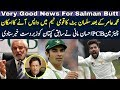 After Mohammad Amir Salman Butt Likely To Return To Pakistan Cricket Team | Ahsan Mani Decided