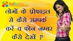 How to Express Interest, View Phone Numbers on Shadi Ka Rishta Matrimonial Website - Tutorial Video