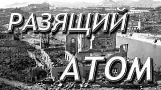Разящий атом. Бомбардировки Хиросимы и Нагасаки