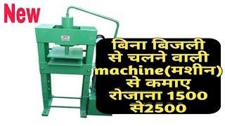 बिना बिजली की इस मशीन (Machine) से कमाए रोजाना 1500से2500,small business In hindi,Business in hindi