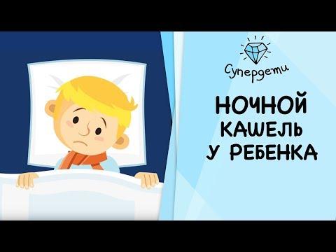 Как убрать ночной кашель у ребенка