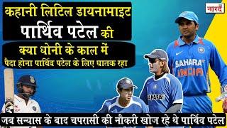 Unsung Heroes Of Indian Cricket:Parthiv Patel Biography क्यों चपरासी की नौकरी करना चाहते थे Parthiv