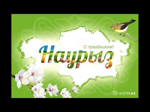 Видео открытка, с праздником Казахстан!!!Наурыз кутты болсын!