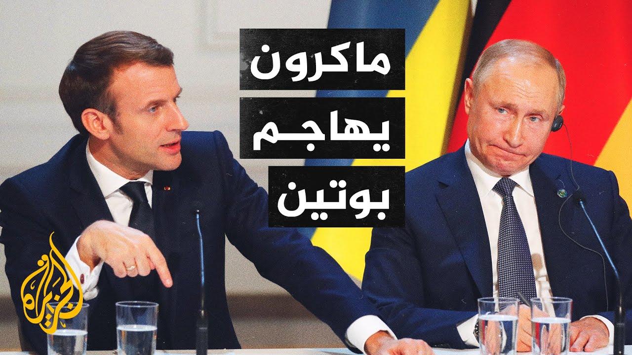 الرئيس الفرنسي: يجب وضع خطوط حمراء للتعامل مع الرئيس الروسي  - نشر قبل 2 ساعة