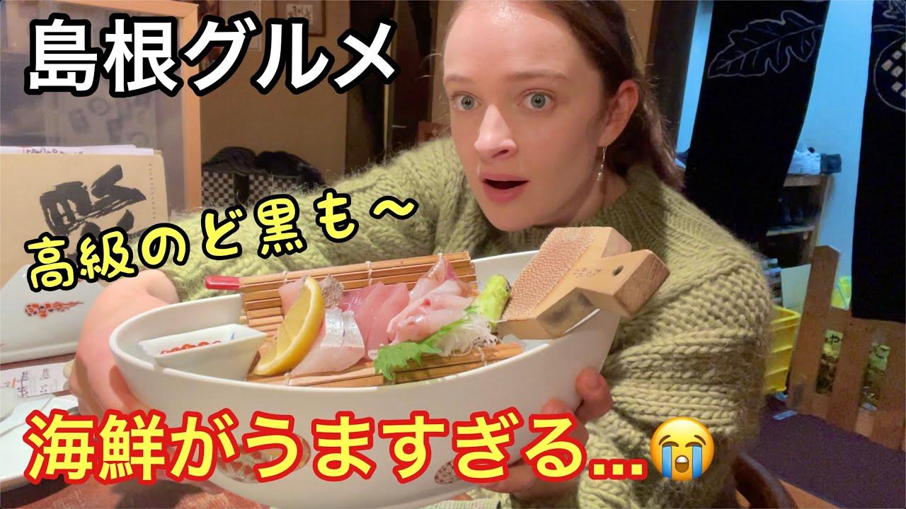 【島根グルメ】日本海の海鮮がうますぎ!...わさび磨り下ろしにも初挑戦。