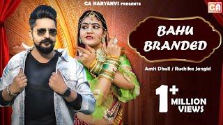 Bahu Branded | Ruchika Jangid | Amit Dhull | Kay D | Gori Nagori | New Haryanvi Songs Haryanvi 2021