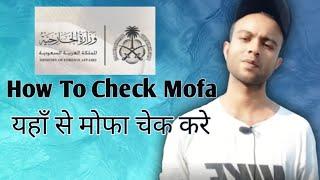 यहाँ से मोफा चेक करे || How To Check Visa Status All Country || Hindi & Arbic 2019
