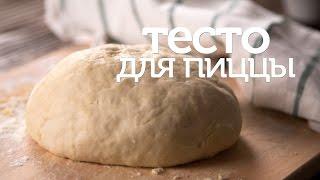 Тесто для пиццы / рецепт быстрого дрожжевого теста для итальянской пиццы [Patee. Рецепты](Тесто - один из самых главных компонентов итальянской пиццы. Традиционно оно должно быть эластичным, легко..., 2014-11-03T11:28:05.000Z)