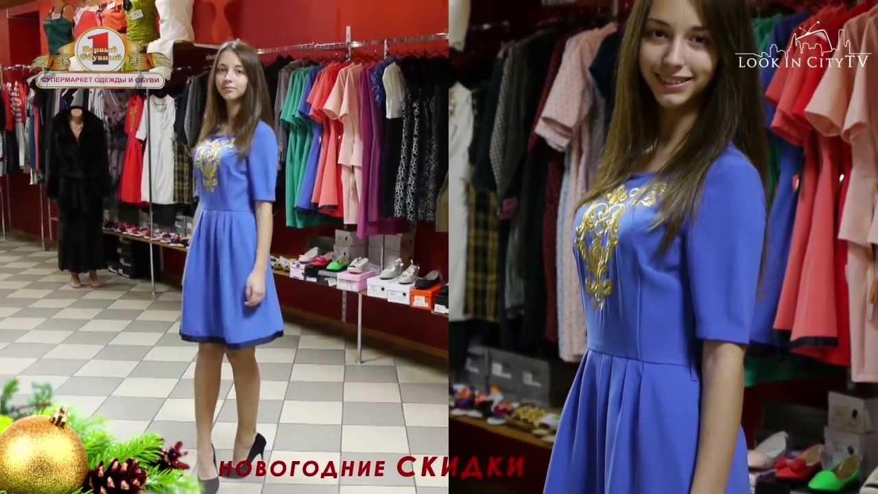10dd51ac8ff Look in City TV - Супермаркет одежды и обуви в Николаеве - YouTube