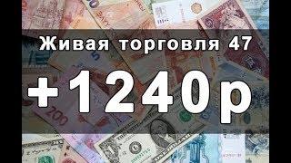 ЖТ47. 1240 рублей за 5 минут