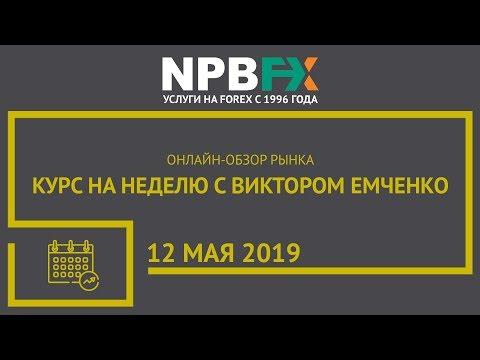 Курс на неделю с Виктором Емченко. 12 мая 2019