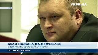 Суд допрашивает свидетелей и обвиняемых в деле о пожаре на нефтебазе под Киевом
