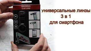 Универсальные Линзы  обьективы для смартфона.(Распаковка и краткий обзор. видео:http://youtu.be/Q8kflCFzHQ4 ..., 2014-12-04T11:55:18.000Z)