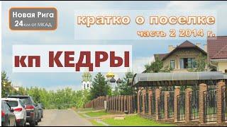 Коттеджный поселок Кедры на Новой Риге(, 2013-06-17T21:05:28.000Z)