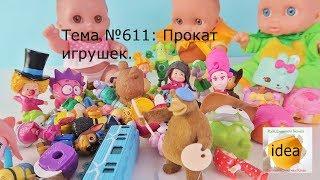 Прокат игрушек