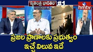 Debate On Boat Capsizes In Godavari River | Swatantra Bharatam#1 | hmtv Telugu News