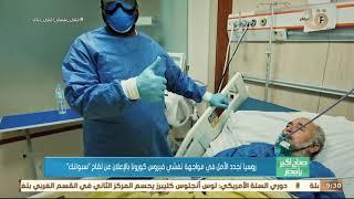 أستاذ أوبئة: اللقاح الروسى لم يدخل المرحلة الثالثة.. وموسكو أعنلته مبكراً.. فيديو - اليوم السابع