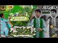 New Super Hit Milli Naghma - Mery Watan Ye Aqeedaten - Haseeb ul Rehman