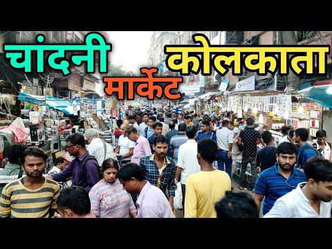 চাঁদনী বাজার কলকাতা Chandni Market kolkata !! চাঁদনী চক কলকাতা !! || Monty vlogs ||