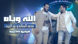 محمد السالم ونور الزين - الله وياه (فيديو كليب) | 2016 | Mohamed AlSalim & Noor AlZain - Alla Wyah