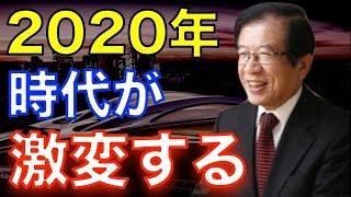【武田邦彦】2020年、時代が激変する!