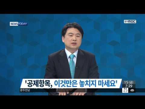 [뉴스투데이]송바우 광주국세청 성실납세지원국장