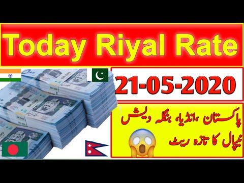 Saudi Riyal Rate In Pakistan India Bangladesh Nepal, Saudi Riyal Rate Today, 21 May 2020,