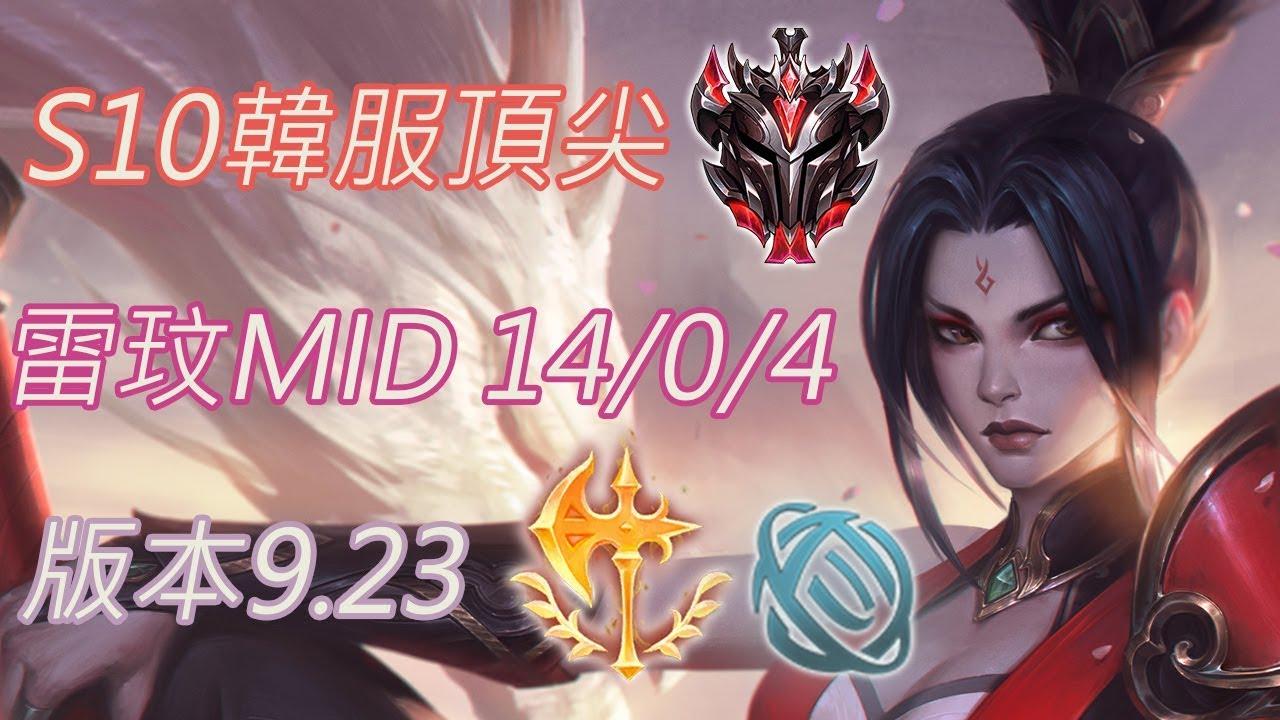 S10【韓服頂尖系列】宗師438位 雷玟 Riven MID 14/0/4 版本9.23(VS夜曲) - YouTube