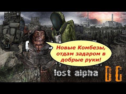 Шикарные комбинезоныТайники на Янтаре S.T.A.L.K.E.R.: Старая версия Lost Alpha DC [1.4005]