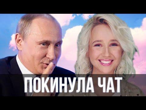 Путин спел - Покинула чат ( Клава Кока ) | SanSan