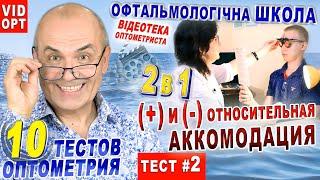 ТЕСТ 2//АККОМОДАЦИЯ  2 в 1. (+)/(-) относительная аккомодация Н.Алеева/ТОР 10. Video МК/С.Риков vlog