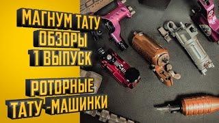 Роторные тату-машинки - «Магнум тату. Обзоры» 1 выпуск.