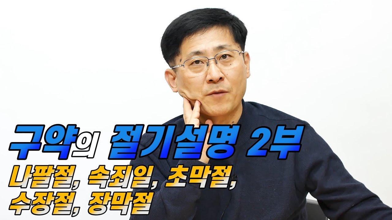 [신신마당] 구약의 절기설명 2부 (2/2) (김근주 교수)