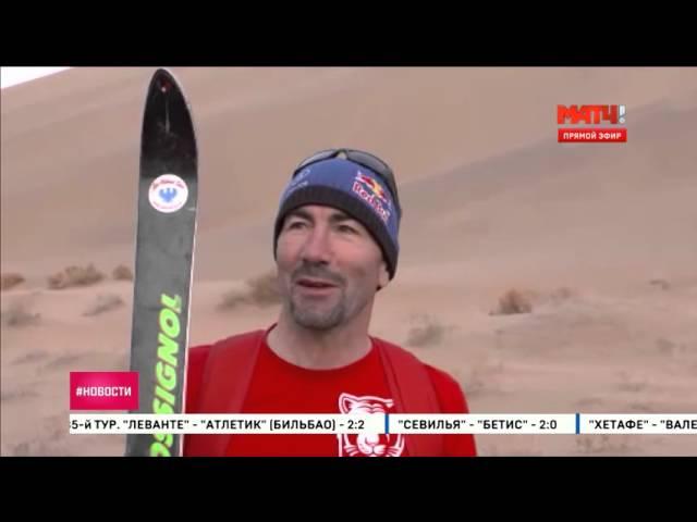 Матч ТВ: Французский горнолыжник устроил акцию в поддержку российского ралли «Шелковый путь».
