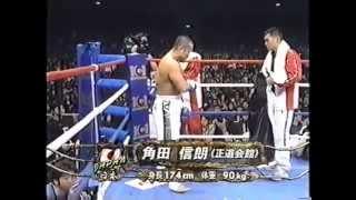 K-1BURNING2000の角田信朗と黒澤浩樹の試合映像です。