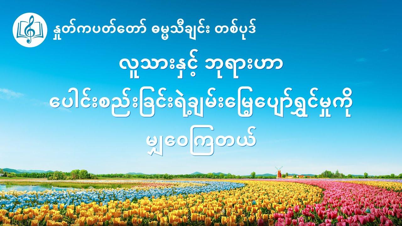လူသားနှင့် ဘုရားဟာ ပေါင်းစည်းခြင်းရဲ့ချမ်းမြေ့ပျော်ရွှင်မှုကို မျှဝေကြတယ် | Myanmar Lyrics